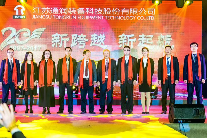 Have one dream Create a better future - celebrate the 20th anniversary torin equipment factory and listed the tenth anniversary